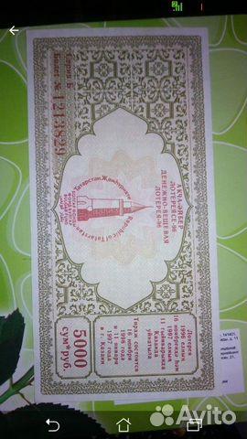 Билет денежно вещевой лотерее 96 год, Татарстан купить 1