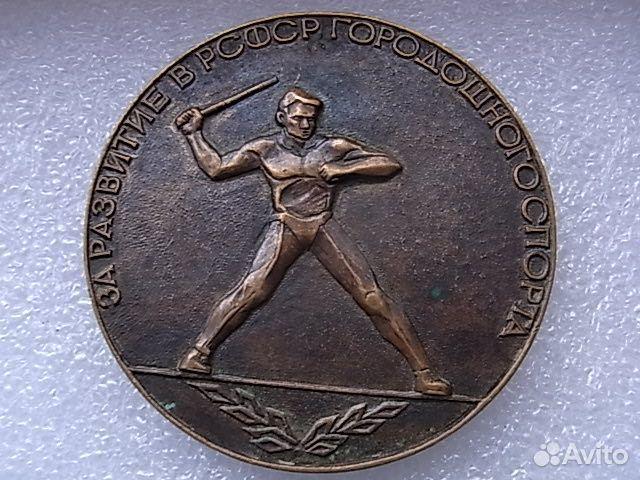Настольная медаль Пятьдесят лет городошному спорту 89913164809 купить 2