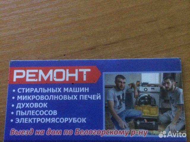 Ремонт стиральных машин и бытовой техники 89182490395 купить 1