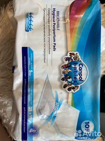 Прокладки послеродовые 89856492120 купить 1