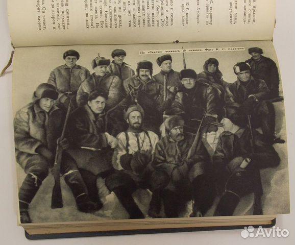 Книга К.С. Бадигин. 1941 89617538239 купить 2