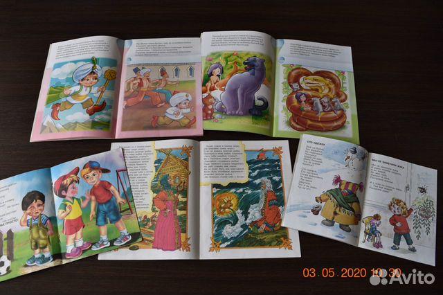 Книги детские купить 2