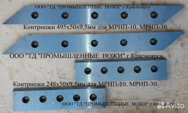 Контрножи для рубительных машин мрнп-10, мрнп-30 89029403417 купить 1