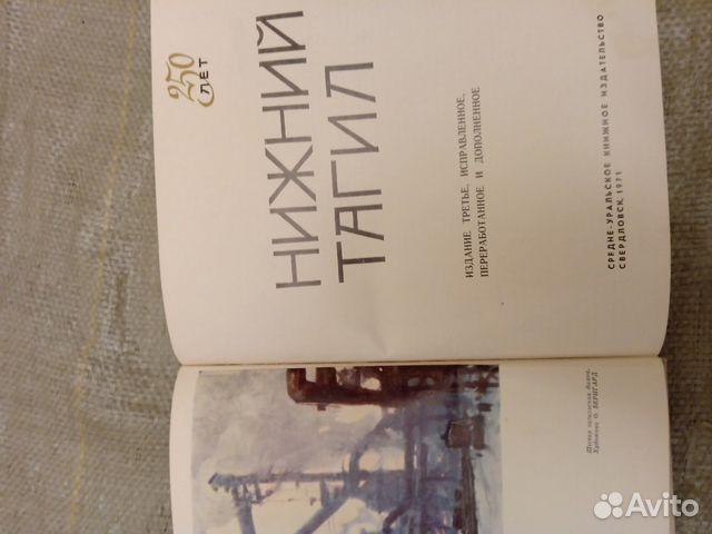 Книга СССР о Нижнем Тагиле  89222216484 купить 2