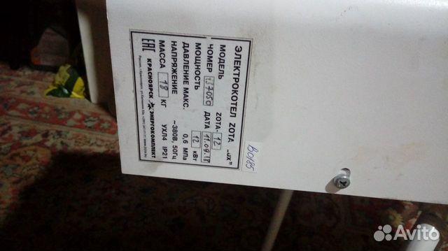 Продам электро котел Zota lux 12