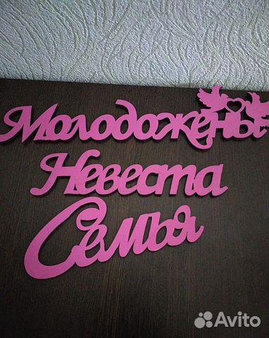 Объемные буквы из фанеры