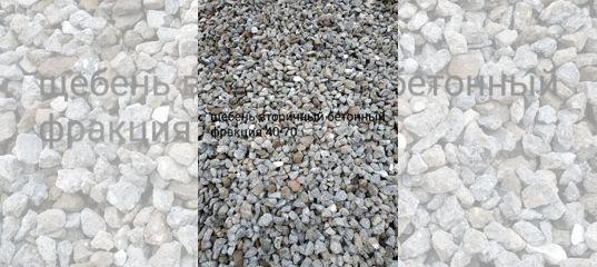 Щебень для бетона купить в нижнем новгороде бетонная смесь м150 цена