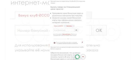 Скидка по карте в Ecco купить в Москве на Avito — Объявления на сайте Авито c28809662b587