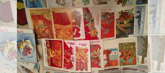 где можно продать открытки ссср в самаре они уже