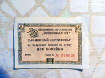 """Разменный сертификат (чек) """"Внешпосылторга"""" 1966г"""