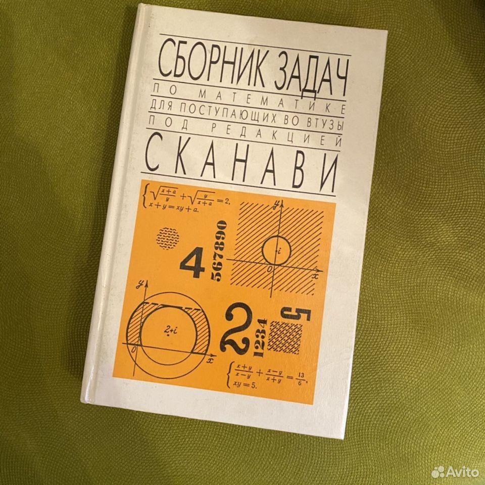Сборник задач по математике  89108201929 купить 1
