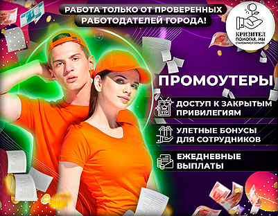 Авито работа в стерлитамаке для девушек веб модели санкт петербурга