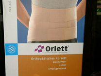 Корсет поясный ортопедический