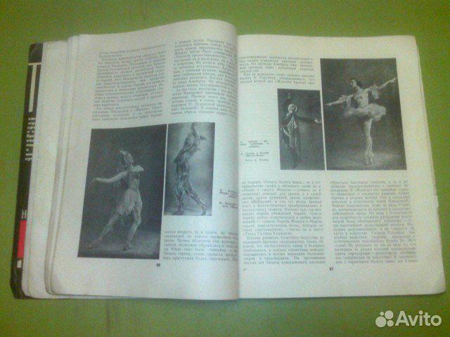 Журнал Театр СССР 1963 год  89231161221 купить 8