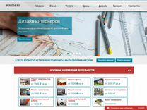 Аренда сайта по ремонту квартир в Оренбурге