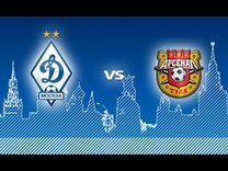 Динамо Москва - Арсенал Тула билеты
