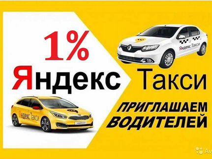 Работа и Подработка Водитель Такси 1 проц