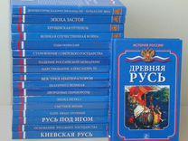 История России 18 томов