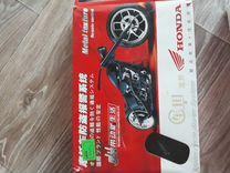 Сигнализация для скутеров/мотоциклов Honda