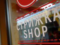 Стрижка shop готовый бизнес