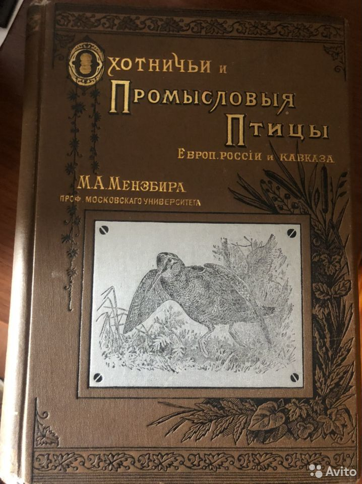 Мензбир М.А. Охотничьи и промысловые птицы Европей