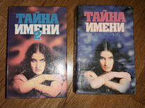 """Продам книги """"Тайна Имени"""""""