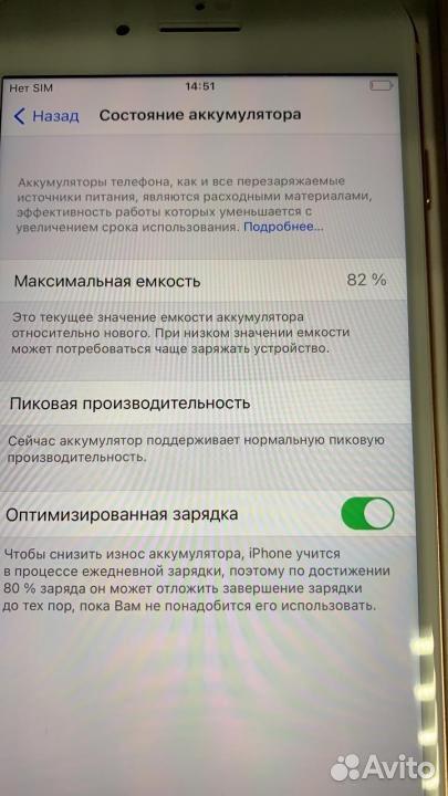 iPhone 8 Plus 64 GB (Gold)  89044061814 купить 7