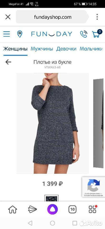 Платье теплое  89297009393 купить 1
