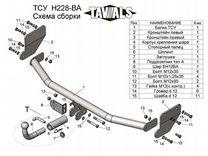 Фаркоп быстросъем. для Hyundai Solaris 2/KIA RIO 4 — Запчасти и аксессуары в Перми