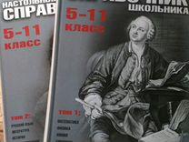 Школьный настольный справочник — Книги и журналы в Геленджике