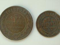 Копейки 1899 и 1912 гг
