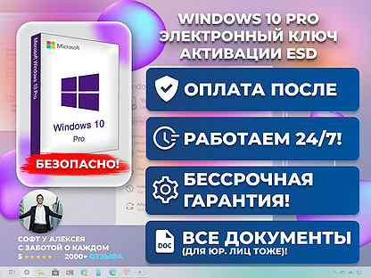 Windows 10 pro электронный ключ активации ESD