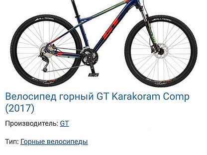 Велосипед GT karakoram comp 29
