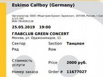 2 билета Eskimo Callboy 25.05.2019