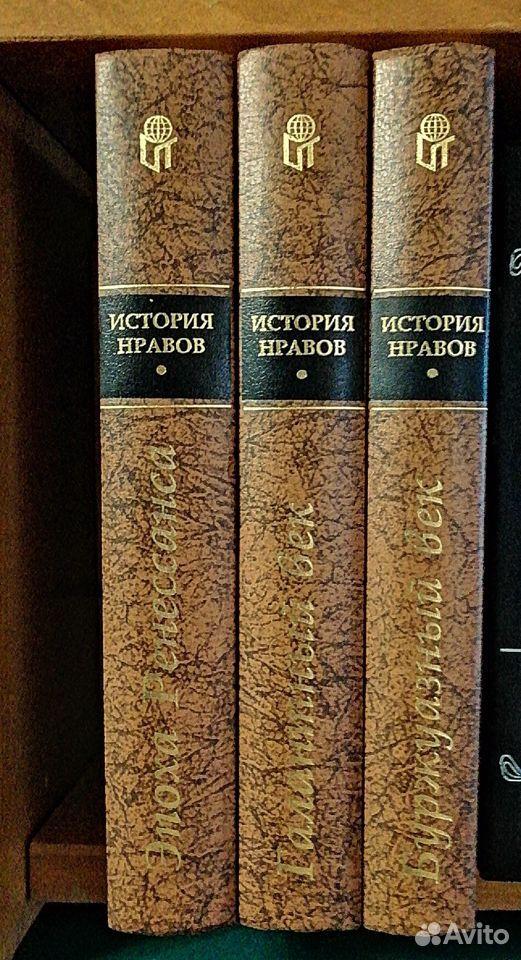 Фукс Эдуард История нравов 3 тома 1996г  89223542155 купить 1