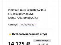 Винчестер seagate SV35.3. 250GB ST3250310SV — Товары для компьютера в Краснодаре