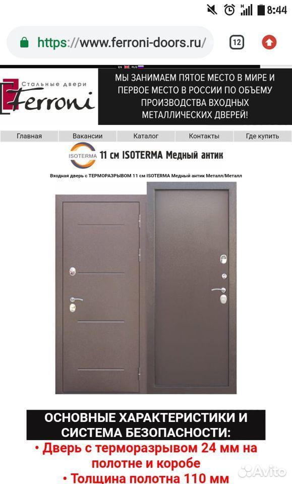Дверь  89609677711 купить 1