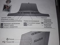 Цифровая фоторамка Kodak