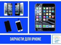 Дисплеи iPhone. Аккумуляторы. Запчасти