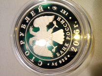 Серебрянные монеты 100руб