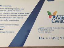 Сертификат на услуги стоматолога